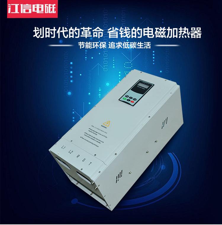 辽宁厂家供应电磁感应加热器