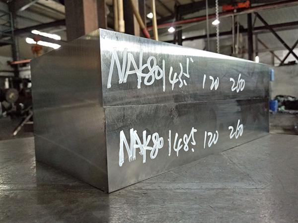 抚顺电渣NAK80精料