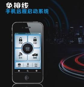 手機控制汽車系統代理招商