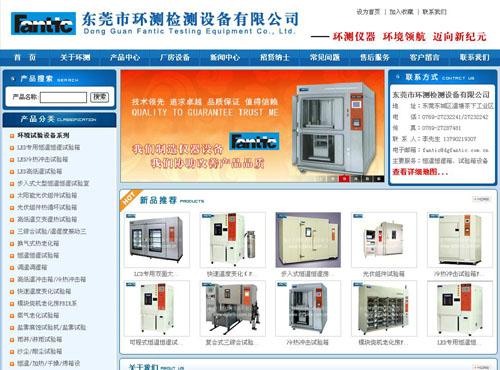 东莞网页设计-环测检测设备