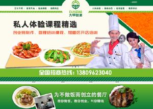 营销型网站建设-新大甲豆浆店