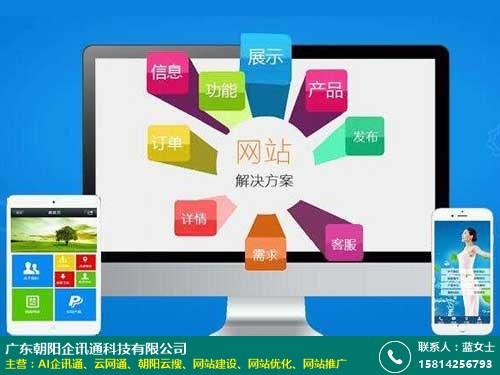 滨州专业网站建设报价多少 专业 企业 正规 手机 朝阳企讯通