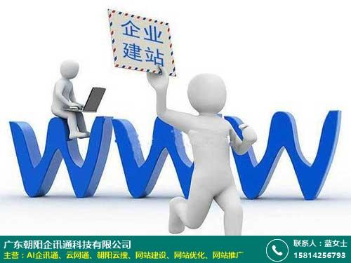 云南正规网站建设费用 外贸 门户 英文 响应式 朝阳企讯通