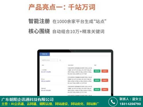 邵阳朝阳矩阵型AI企讯通怎么样服务品牌排名_朝阳企讯通
