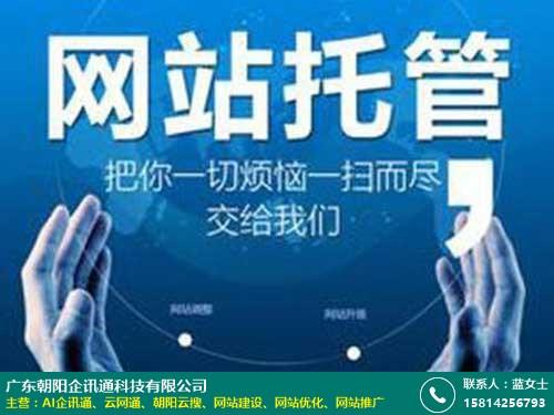 專業_網站推廣軟件_朝陽企訊通