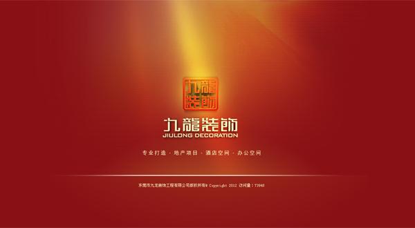 東莞網站優化-九龍裝飾