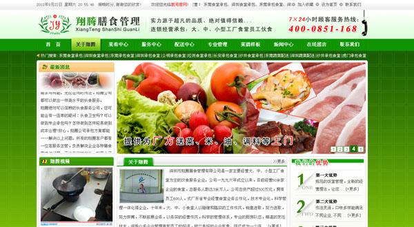 東莞網頁設計-翔騰膳食管理