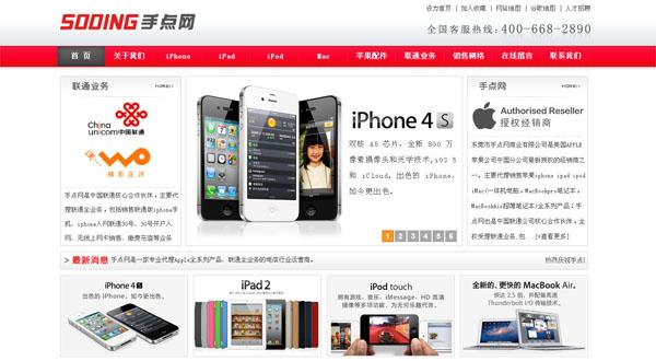 東莞網站推廣-手點網