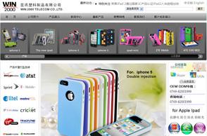 東莞市亞訊塑料制品有限公司