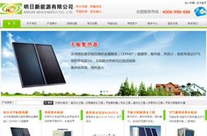 東莞市明日新能源有限公司