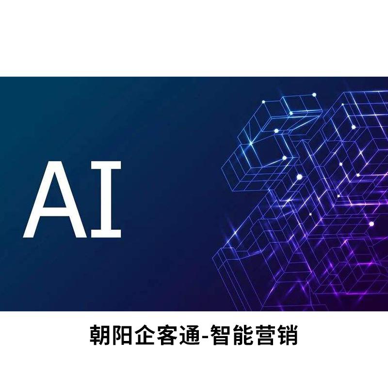 惠州数据智能营销解决方案_朝阳科技_会员_大数据_crm_社群