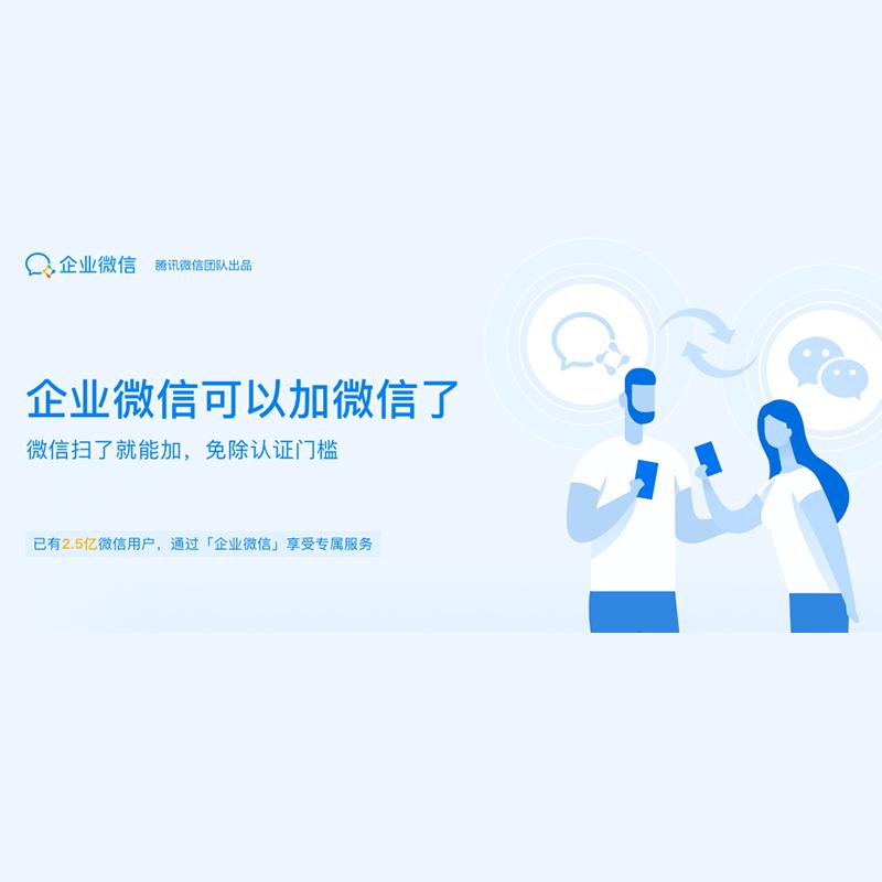 朝阳科技_塑胶_上海家用电器企业微信营销系统