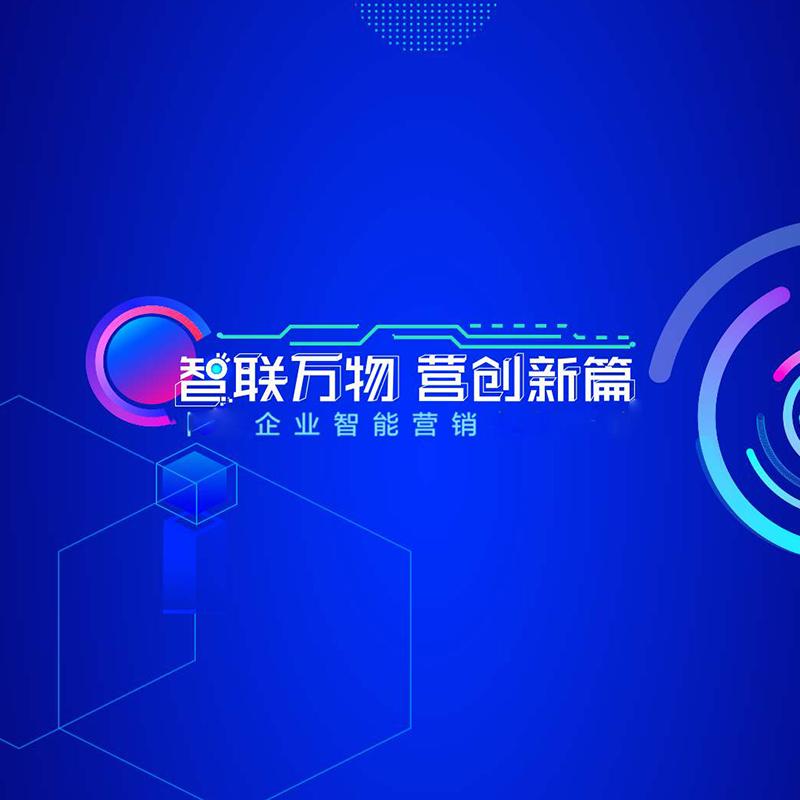 石家庄AI智能营销运营_朝阳科技_微信_朝阳企客通_新一代_会员