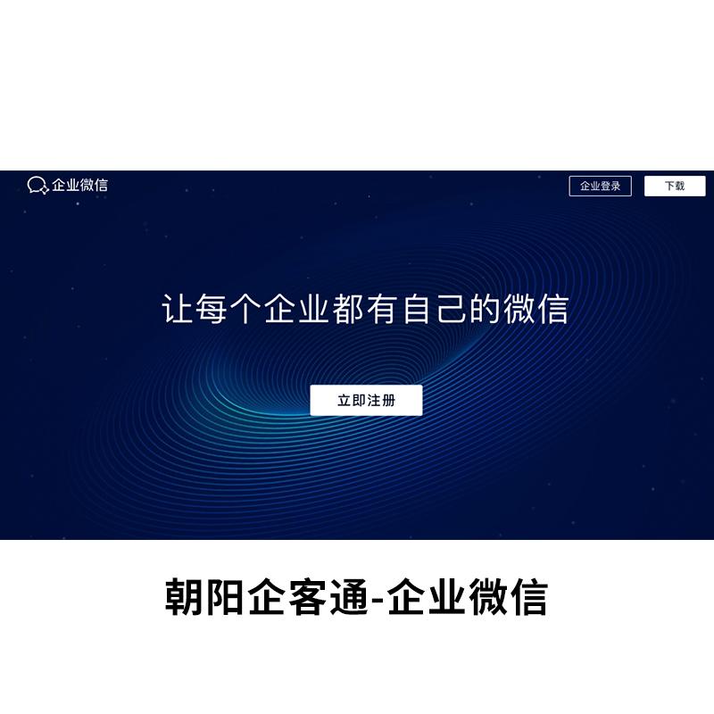 湖州电商企业微信账户_朝阳科技_照明_零售_教育培训_旅游_珠宝