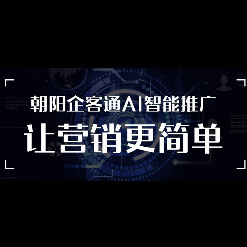南京朝阳企客通智能营销推广平台_朝阳科技_AI_全网_新一代