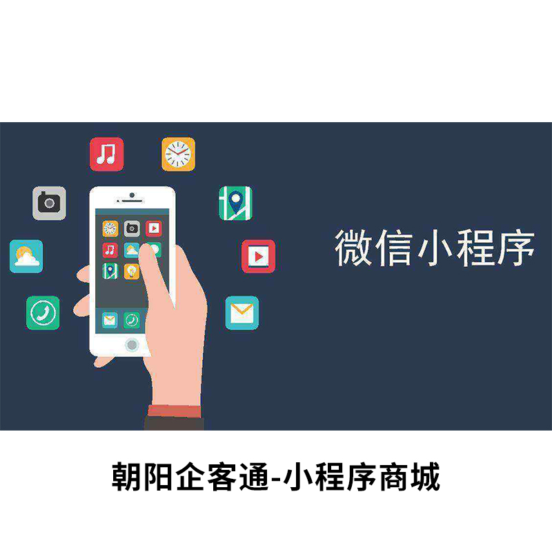 徐州便利店小程序商城系统开发_朝阳科技_家居用品_配置_五金工具