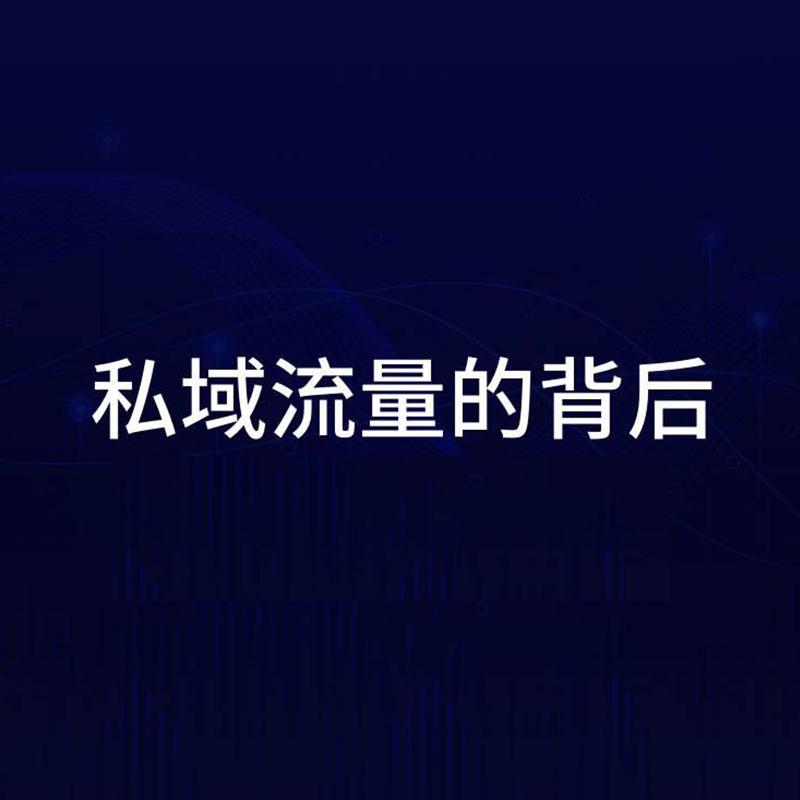 零售_私域流量系统_朝阳科技