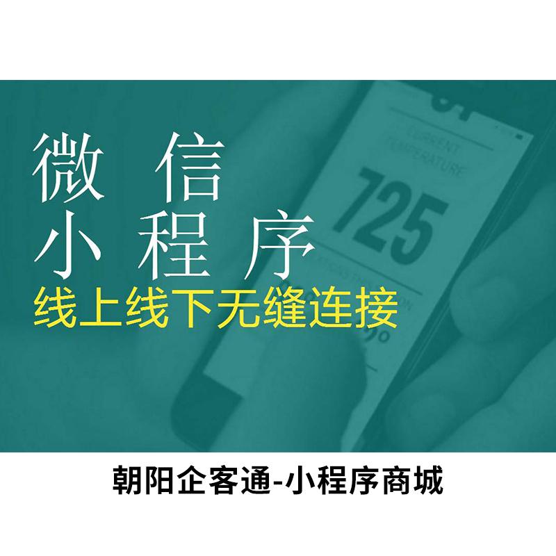 株洲纸制品小程序商城系统开发_朝阳科技_政务_智能_塑胶