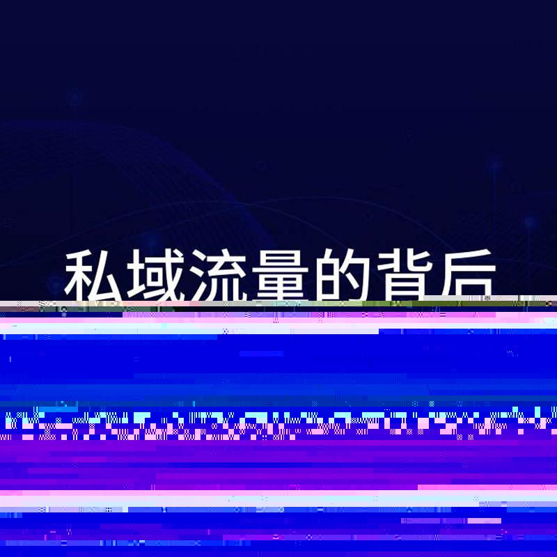 直播_绍兴企业微信私域流量软件_朝阳科技
