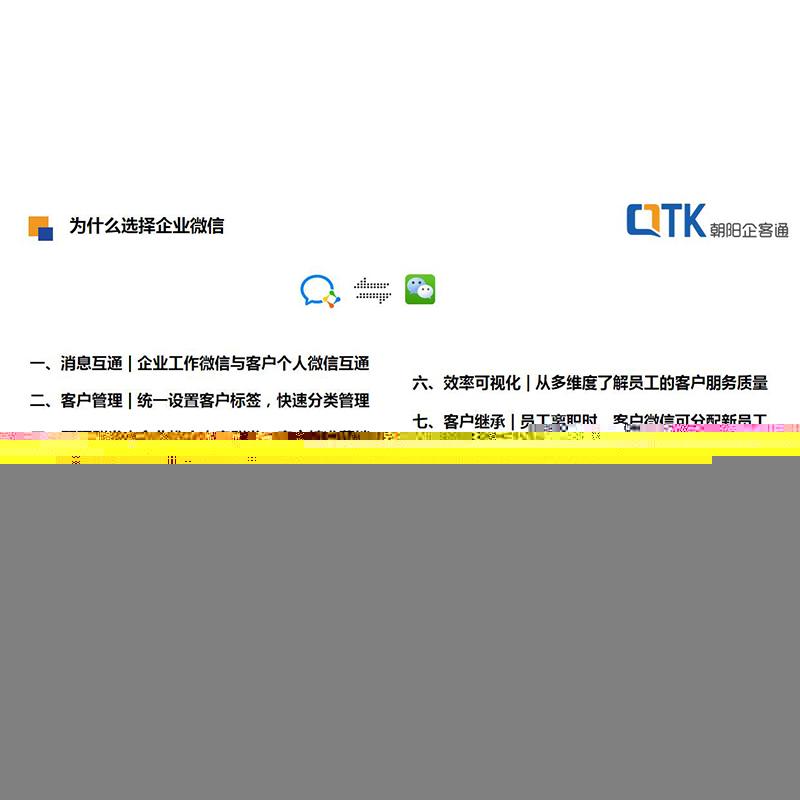 北京朝阳企客通企业微信客户端_朝阳科技_照明_银饰_电工电气