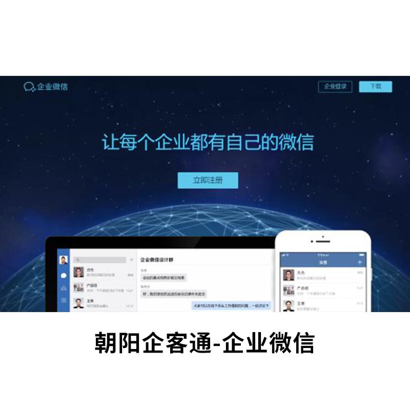 广州电商企业微信营销_朝阳科技_机械设备_珠宝_蛋糕_零售