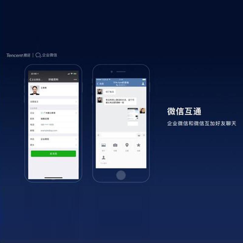郑州微信客户管理_朝阳科技_商业_员工_crm_简单的_智能