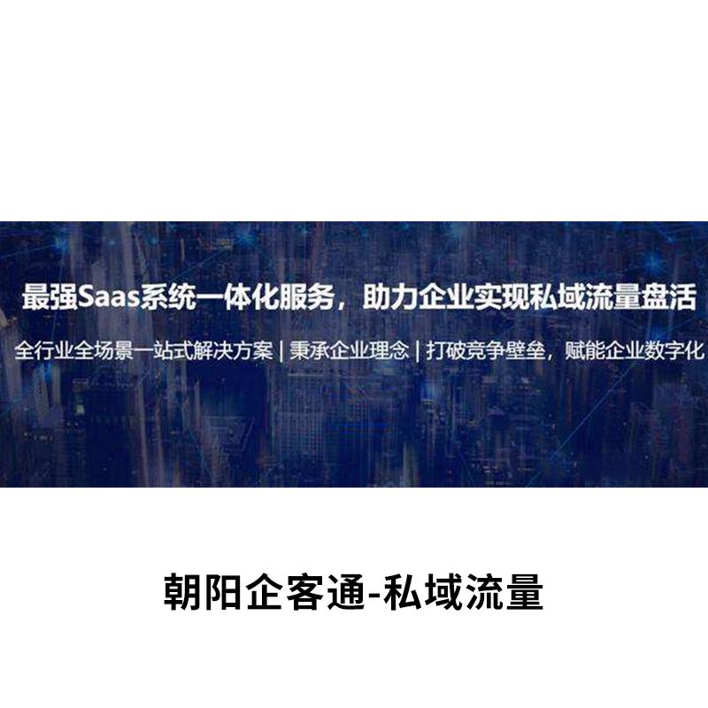 管理_青岛企业私域流量啥意思_朝阳科技