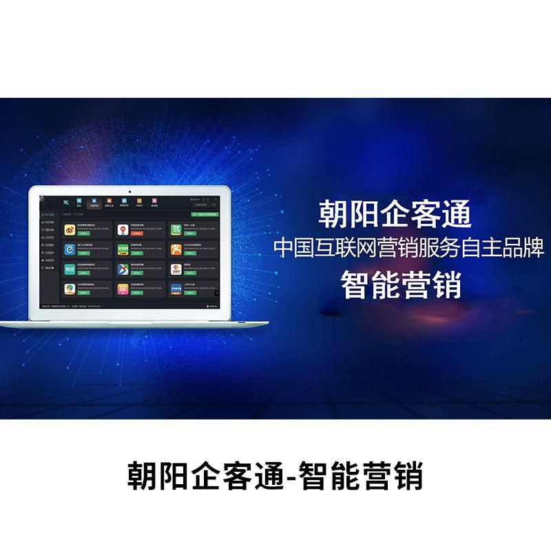 crm_石家庄数据智能营销时代_朝阳科技