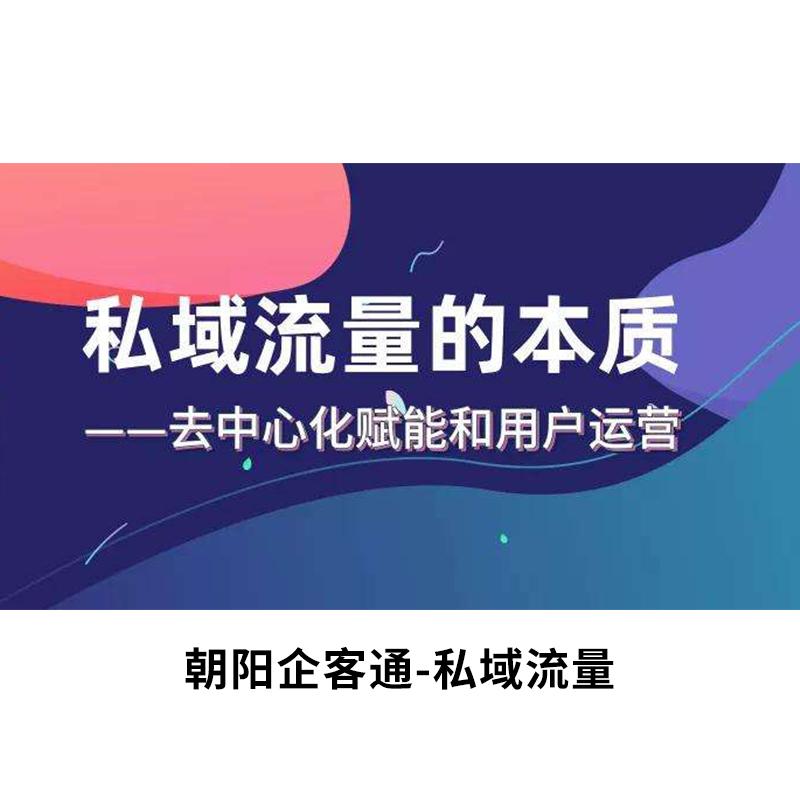 上海體驗私域流量生態_朝陽科技_打造_玩轉_使用_朝陽企客通